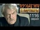 Кулагин и партнёры 1116 серия 25 12 2012