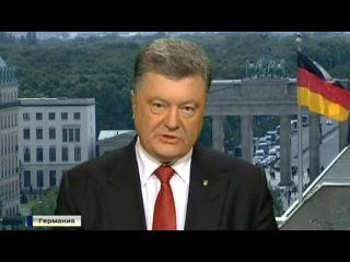 Немцы поймали Порошенко на противоречиях!!!