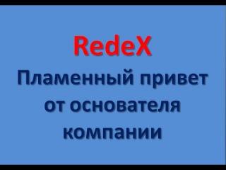 RedeX Пламенный привет от основателя компании Андрея Головащенко