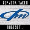 Формула такси | Москва