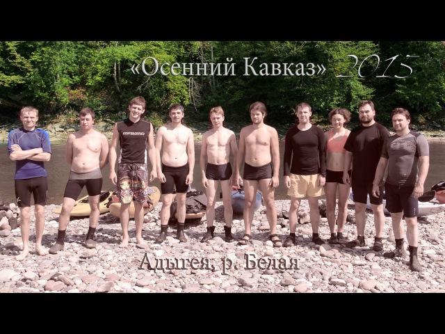 Осенний Кавказ 2015