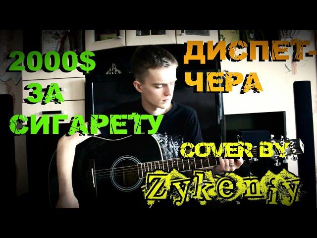 Диспетчера - 2000 баксов за сигарету (Cover by Zykeniy)
