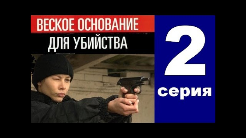 Веское основание для убийства 2 серия из 4 Боевик Детектив Криминальный сериал