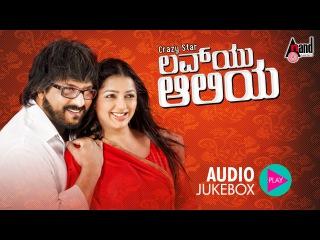 Luv U Alia | Audio JukeBox | Feat. Ravichandran,Bhoomika Chawla,Sunny Leone  | New Kannada