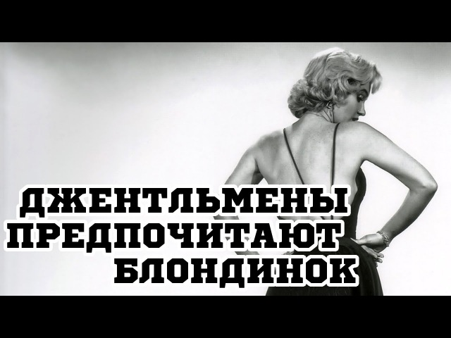 Джентльмены предпочитают блондинок 1953 Gentlemen Prefer Blondes Трейлер Trailer