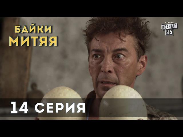 Сериал Байки Митяя 14 я серия