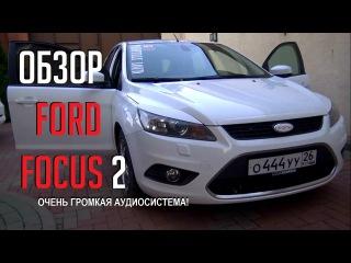 Обзор громкой аудиосистемы Ford Focus 2 [eng sub]