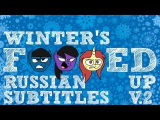 [RUS Sub / ♫ / 18+ / v.2] Winter's F***ed Up! / На*уй Зиму! (Winter Wrap Up Parody)