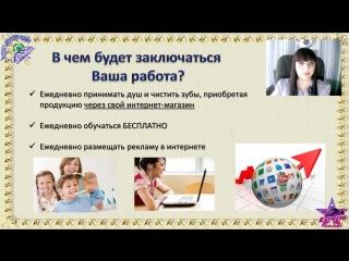 Авто собеседование Удаленная работа на дому Регистрация здесь http mama3ddd blogspot com