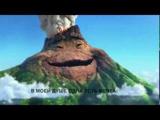 ЛАВА-история любви: НОВЫЙ ПЕРЕВОД / Disney Pixar LAVA IN RUSSIAN: NEW
