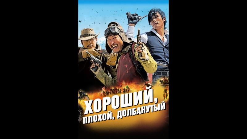 Хороший плохой долбанутый Joheunnom nabbeunnom isanghannom 2008 HD