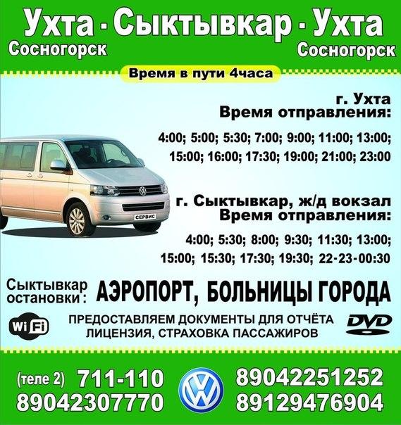 Сыктывкарские пассажирские перевозки аукцион спецтехники в перми