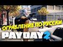 PAYDAY 2 - ОГРАБЛЕНИЕ ПО РУССКИ ! Монт PS3
