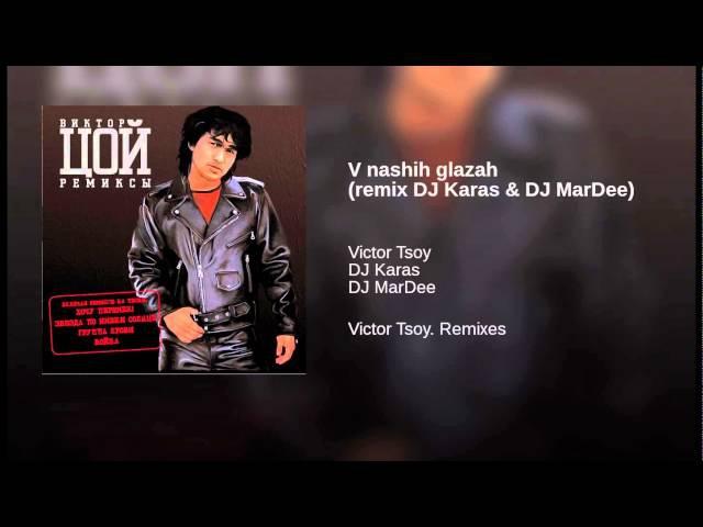 V nashih glazah (remix DJ Karas DJ MarDee)