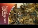 Викинги и речные пути Восточной Европы в конце IX – начале XI века