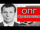 Сильвестр - лидер самой мощной ОПГ Москвы Ореховская