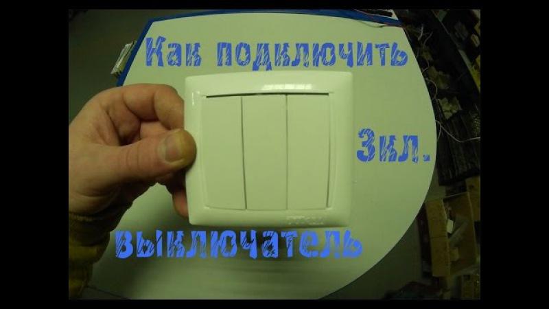 Как подключить тройной выключатель Как установить в подрозетник
