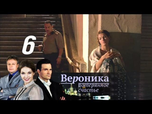 Вероника Потерянное счастье Серия 6 с участием Натальи Бардо