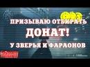ЕВРОПЕЙСКИЙ ВАРФЕЙС ПОДНЯТЬ ДОНАТ И ТАЩИТЬ!