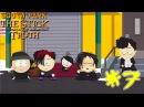 South Park The Stick of Truth 7 - Раскрытия заговора правительства! Гребанные фашистские зомби..