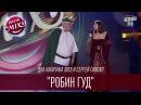 Робин Гуд по версии команды Два капитана 1955 и Сергея Сивохо | Летний кубок Лиги Смеха 2016