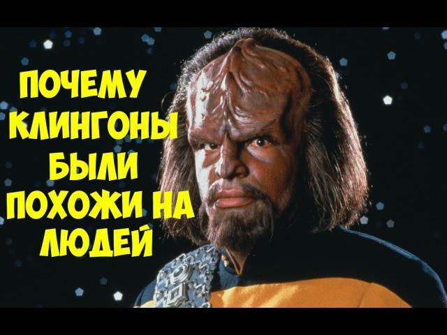 Почему клингоны были похожи на людей История Star Trek часть 3
