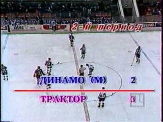1993 год, чемпионат России, матч Динамо М - Трактор (3:3)