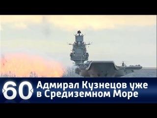 """60 минут: ТАВКР """"Адмирал Кузнецов"""" уже в Средиземном море"""