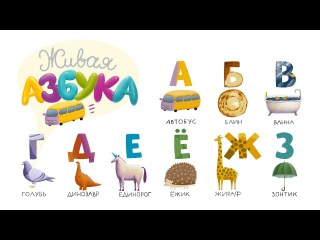 """""""Живая азбука"""" для малышей (учим буквы)"""