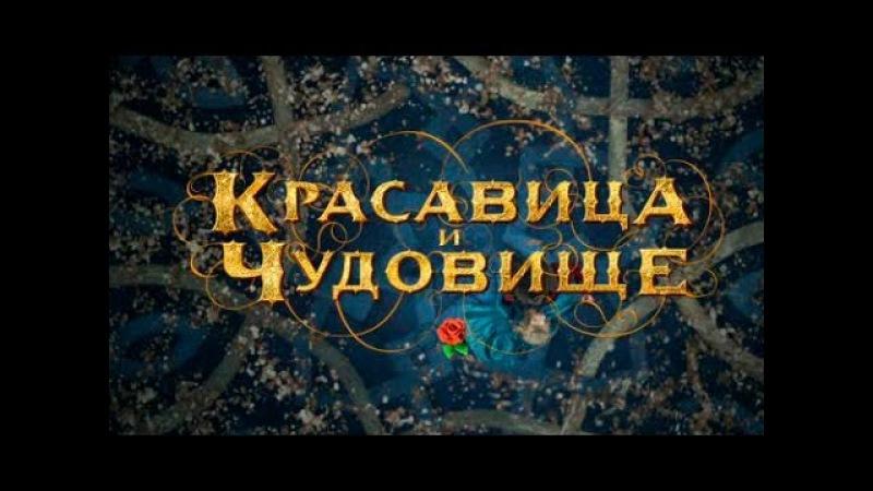 Смотреть Красавица и чудовище 2014 Онлайн трейлер на русском Леа Сейду и Венсан Кассель