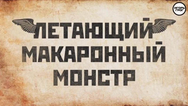 Самая правильная религия - Пастафарианство