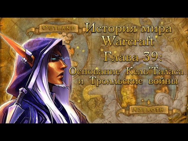 World Of Warcraft История мира Глава 39 Основание Кель'Таласа и Тролльские Войны 07 02 2016