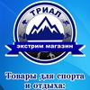 ТРИАЛ -велосипеды и туризм во  Владикавказе