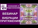 РАБОТА СОЗНАНИЯ и ПОДСОЗНАНИЯ-Эвелина Танделова-вебинар