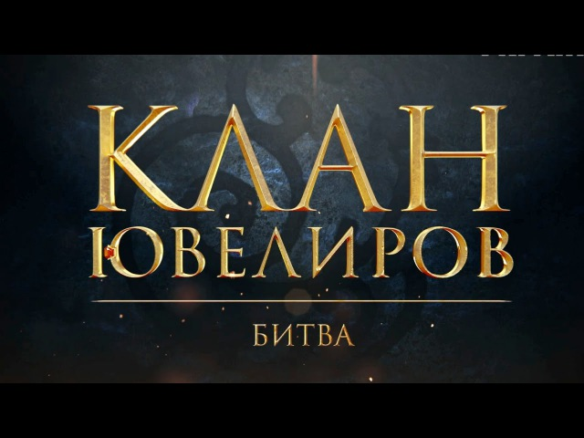 Клан Ювелиров Битва 60 серия