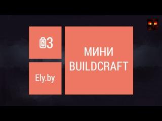 Мини-BuildCraft   Обзор модов #3