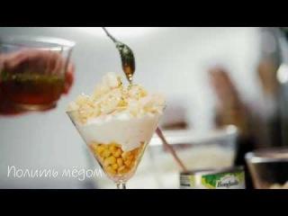 Мусс из козьего сыра с мёдом и кукурузой