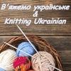 В'яжемо українське разом із 3motka.com.ua