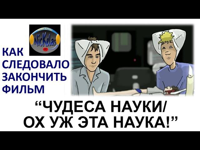 HISHE RUS Чудеса науки Ох уж эта наука