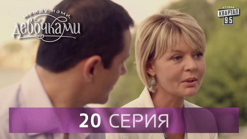 Сериал Между нами девочками 20 серия От создателей сериала Сваты и студии Квартал 95