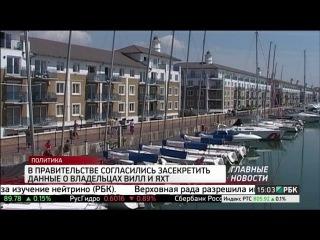 VIP-правосудие: зачем информацию о владельцах вилл и яхт хотят засекретить