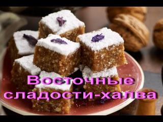 Восточные сладости.Рецепт халвы из муки