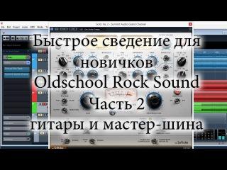 Быстрое сведение Oldschool Rock Sound. Часть 2 - гитары и мастер шина