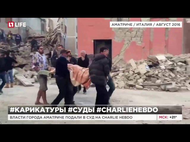 Власти города Аматриче подали в суд на Charlie Hebro