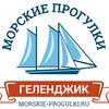 МОРСКИЕ ПРОГУЛКИ - аренда яхт и катеров в Геленд