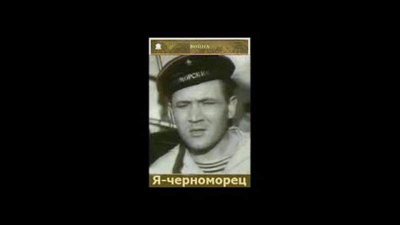 Я черноморец! I Am a Sailor of the Black Sea Fleet 1944 фильм смотреть онлайн