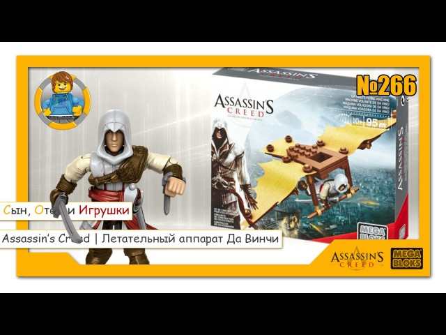 MEGA BLOKS Assassin's Creed Летательный аппарат Да Винчи Da Vinci's flying machine МЕГА БЛОКС