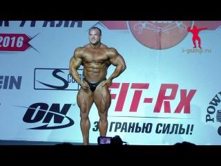 Сергей Кулаев: гостевое позирование Кубок Яшанькина 2016