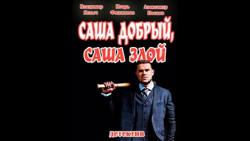 Саша добрый Саша злой 15 и 16 серия смотреть онлайн анонс на канале Россия 1 17 янв