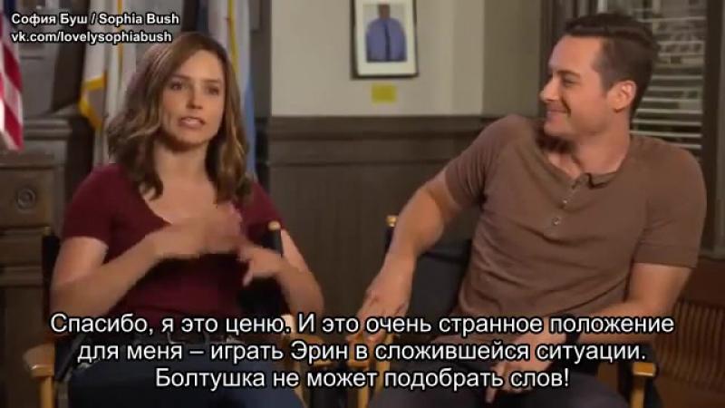 Полиция Чикаго 4 сезон Интервью Rus Sub